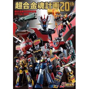 Bandai Tamashii Soul Of Chogokin 20th Anniversary Official Book